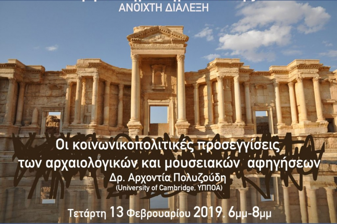 Lecture:  The socio-political approaches of archaeological and museum narratives